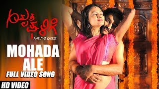 Mohada Ale Song Amrutha Galige Kannada Movie Songs S N Raja Shekar Neethu Samhitha
