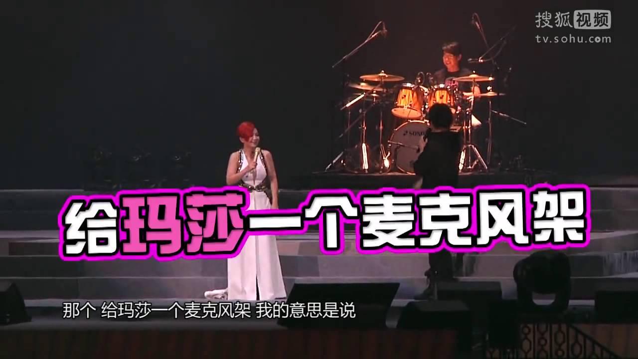梁靜茹演唱會合體五月天 嗆瑪莎唱歌不會紅 - YouTube