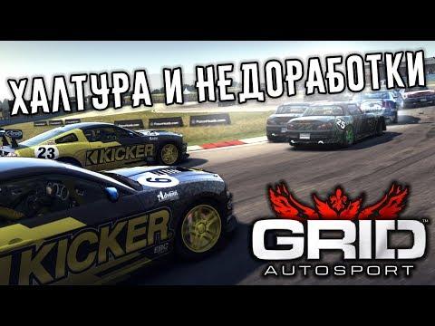 GRID Autosport - Недоработки, косяки, и немного плюсов (ios) #2