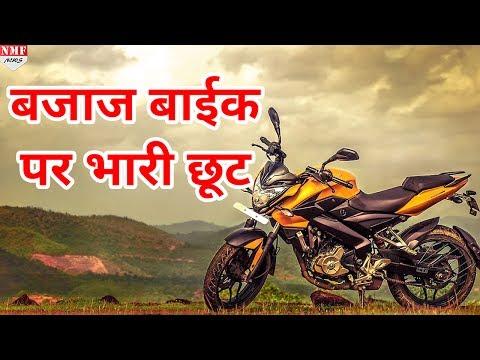 GST का हुआ असर, BAJAJ Bike के Rate में भारी कटौती