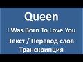 Queen I Was Born To Love You текст перевод и транскрипция слов mp3