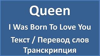 Скачать Queen I Was Born To Love You текст перевод и транскрипция слов