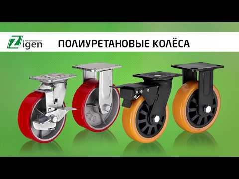 Полиуретановые колёсные опоры и колёса для тележек