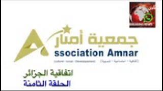 شرح مضمون اتفاقية الجزائر بلغة الطوارق تماشق الحلقة الثامنة