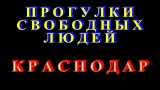 Краснодар Прогулки  21 мая 2017
