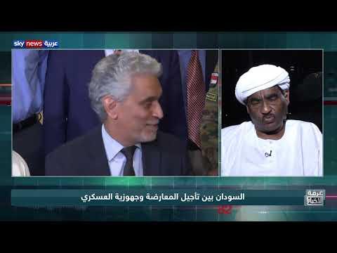 السودان بين تأجيل المعارضة وجهوزية العسكري  - نشر قبل 8 ساعة