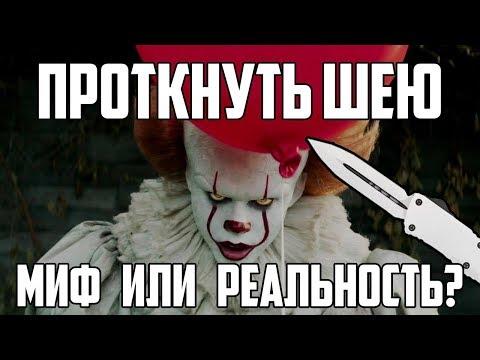 Нож из фильма   Оно (2017)   Миф или реальность?