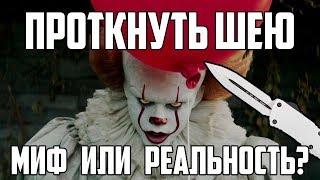 Нож из фильма | Оно (2017) | Миф или реальность?