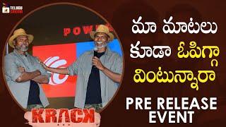 Ram Laxman Honest Speech | Krack Movie Pre Release | Ravi Teja | Shruti Haasan | Telugu Cinema