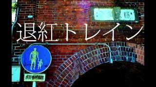有機酸/ewe「退紅トレイン」feat.初音ミク MV thumbnail