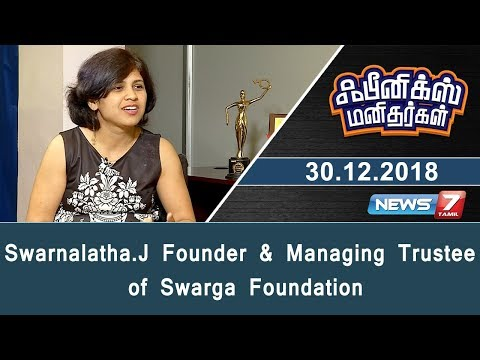 Swarnalatha.J - Founder & Managing Trustee of Swarga Foundation  | Phoenix Manithargal