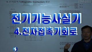 전기기능사 실기 기초 4.전자접촉기회로