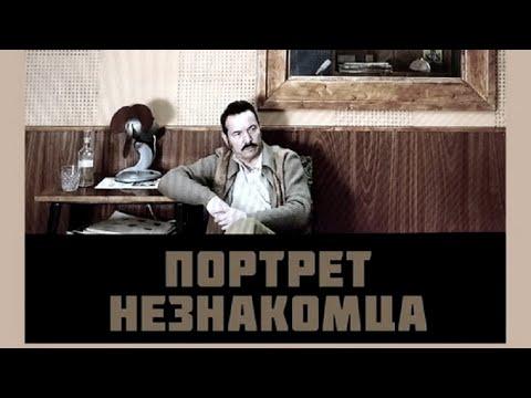 ПОРТРЕТ НЕЗНАКОМЦА 💥 фильм 2020  💥 обзор на фильм