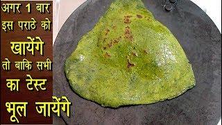New Paratha Recipe अगर बार इस पराठे को खायेंगे तो बाकि सभी का टेस्ट भूल जायेंगे - Paratha
