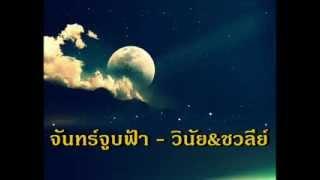 จันทร์จูบฟ้า - วินัย&ชวลีย์
