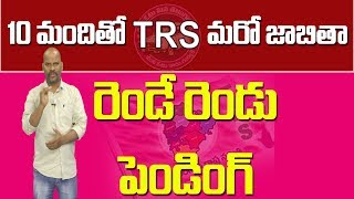 TRS Releases 2nd List of Candidates for Telangana Polls | Telangana Politics | KCR | Y5 tv |