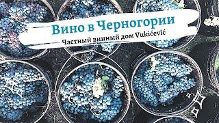 Вино в Черногории Частные винные дома победители Decanter World Awards 2020