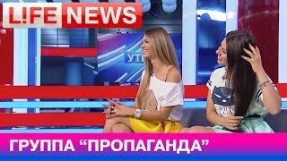 """Группа """"Пропаганда"""" представила новый клип в эфире LifeNews"""