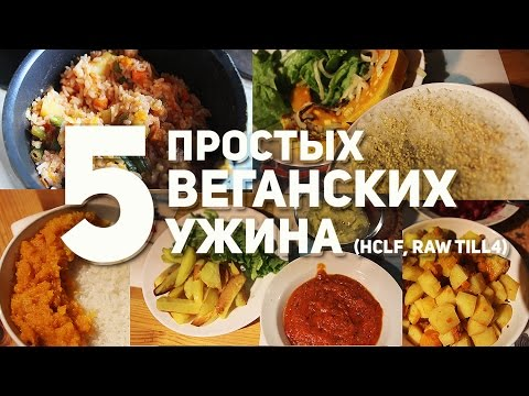 5 ПРОСТЫХ ВЕГАНСКИХ УЖИНА (LOW SALT, NO OIL, RAW TILL 4, HCLF)