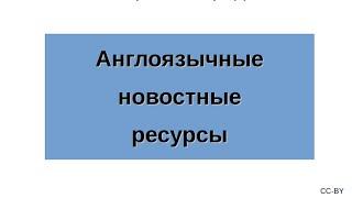 Англоязычные новостные ресурсы(Хорошие новостные ресурсы на английском языке для тех, кто хочет изучать английский, но не хочет слушать..., 2014-08-06T12:25:28.000Z)