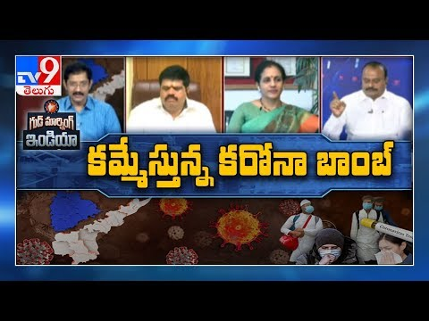 Corona Bomb : Positive Cases Spike In AP, Telangana || Good Morning India - TV9