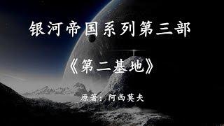 银河帝国系列第三部《第二基地》,寻找人类最终的希望之地