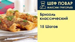 Бризоль классический . Рецепт от шеф повара Максима Григорьева