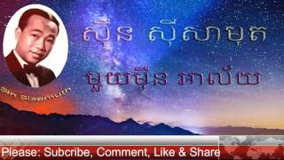 Sin Sisamuth - Muoy Meun Alay | Khmer Old Song | Cambodia Music Mp3