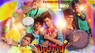 # Chil bro cover song   Dedicate to area pasanga   ADeGaPPa PuLLiNG*S   Pattukkottai »