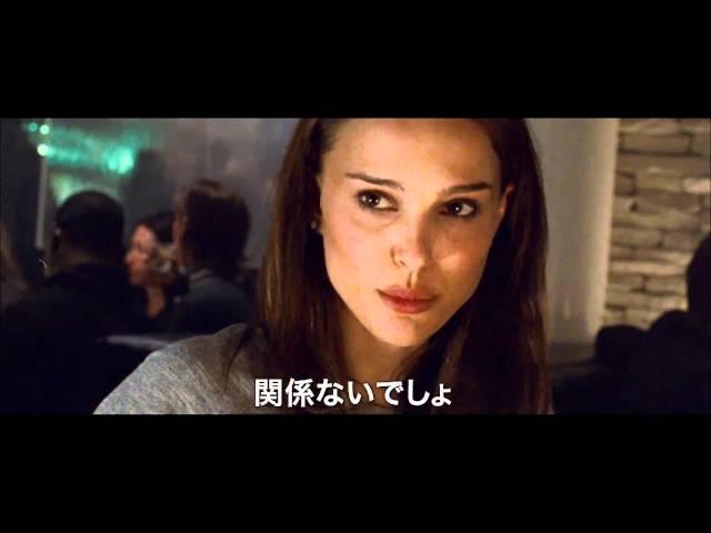 映画『ブラック・スワン』予告編