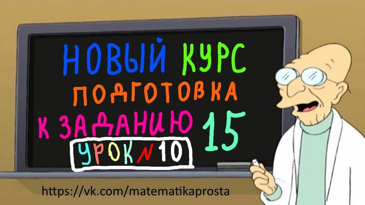Подготовка к 15 заданию ЕГЭ 2016 с нуля. Десятый урок. (  ЕГЭ / ОГЭ 2017)