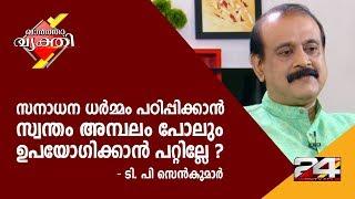 Vartha Vyakthi | T. P. Senkumar | ടി. പി സെൻകുമാർ | Ep# 32 | Part - 2 | 24 News