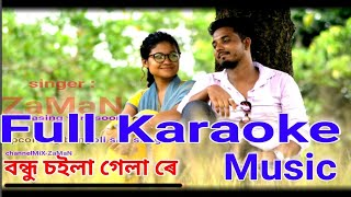 Karaoke || Bondhu Choila Gela Re || clean and original song karaoke|Latest bengoli sad song KARAOKE