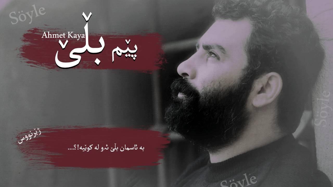 Ahmet Kaya - Söyle - ئەحمەد کایە - پێم بڵێ