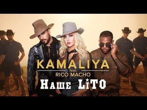 KAMALIYA Feat. Rico Macho - Наше LіТО | Official Video