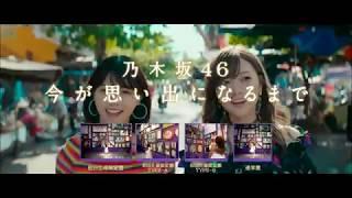 【HD】乃木坂46 CM 4th Album 今が思い出になるまで(×2)