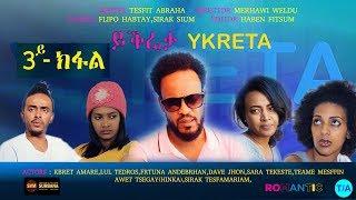 Alena TV : Ykreta - Episode - 3 (ሳልሳይ  ክፋል)- New Eritrean Movie Tesfit Abraha,Novembber 25,2019