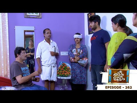 Thatteem Mutteem | Episode 262 - Arjunan's Student !! | Mazhavil Manorama