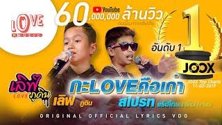 กะLOVEคือเก่า : เลิฟ ภูดิน Feat สไปร์ท แร็ปไทย【LYRIC VIDEO】