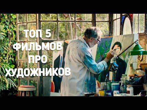 Фильмы про художников