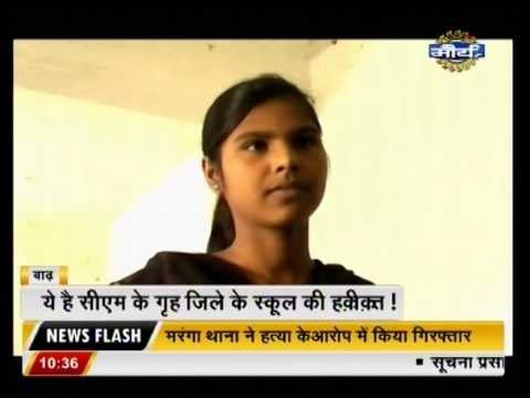Reality check of school in CM Nitish Kumar's home town