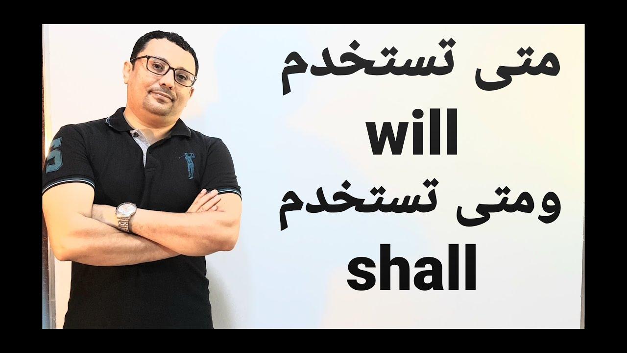 Download الفرق بين will  و  shall