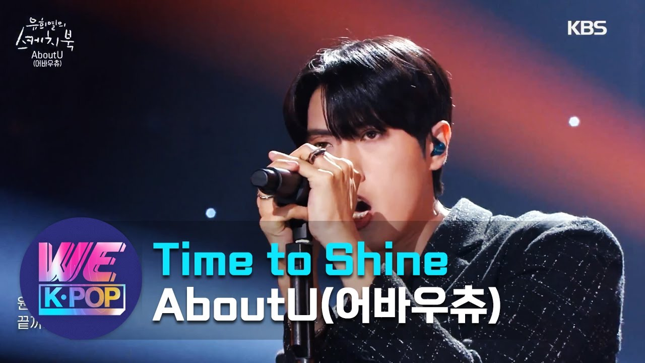 AboutU(어바우츄) - Time to Shine (Sketchbook) | KBS WORLD TV 210312