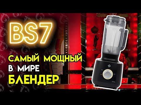 Реклама сверхмощного блендера L equip BS7 - Продолжительность: 0:11