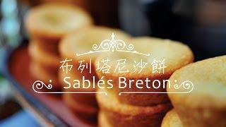 《不萊嗯的烘培廚房》布列塔尼沙餅 | Sablés Breton