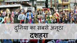 Amazing Dashara (dussehra) Festival, दुनिया का  अनूठा दशहरा अल्मोड़ा का।