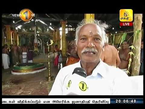 News 1st Tamil Prime Time, Tuesday, July 2017, 8PM (18/07/2017)