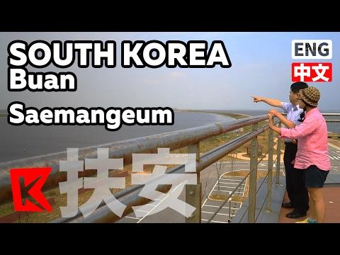 【K】 부안 여행 전북 여행 새만금의 질주