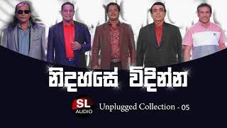 සිත නිවන සිංහල ගීත එකතුව 5 - Best Sinhala Songs - Unplugged Collection - 5 - SL Audio