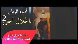 بالحلال أحلى 2 - اسماعيل تمر || أميرة الزمان || official video clip
